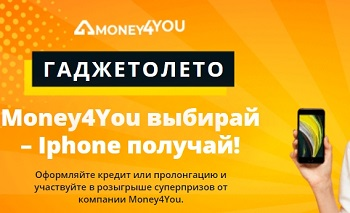 Money4You выбирай – IPhone получай!